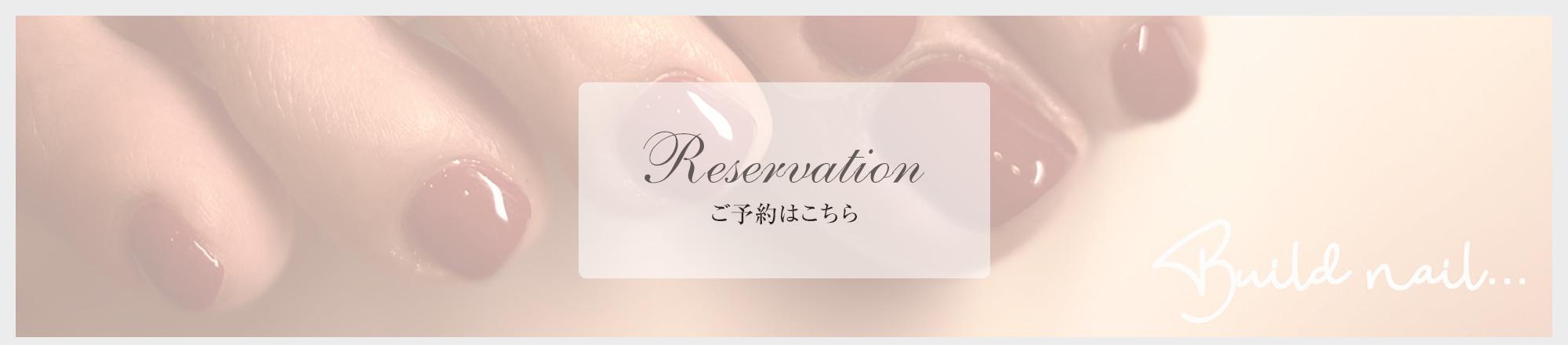 Reservation_banner_off